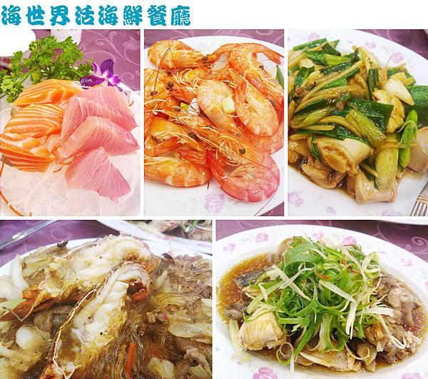 台北,海世界活海鮮餐廳,85分。