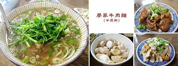台北,廖家牛肉麵(中原街),牛肉麵、牛筋、豆干,90分!