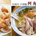台北,阿角紅燒肉,紅燒肉、什錦麵,85分。