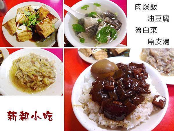 新北,林口,新都小吃,肉燥飯、油豆腐、魯白菜、魚皮湯,90分!
