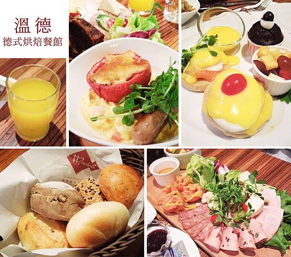 台北,溫德 德式烘焙餐館,溫德經典早餐、你與她的早餐,85分。