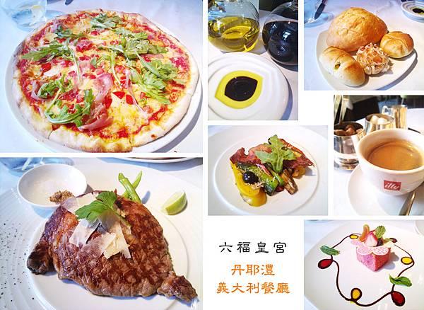 台北,六福皇宮,丹耶澧義大利餐廳,主廚比薩、肋眼牛排套餐,90分!