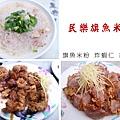 台北,民樂旗魚米粉,旗魚米粉、炸蝦仁、紅燒肉,95分!