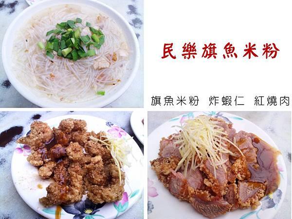 民樂旗魚米粉.jpg