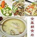 台北,全凰朝食府,凰朝雞鍋、翡翠魚捲、豆干肉絲、大盆菜,85分。