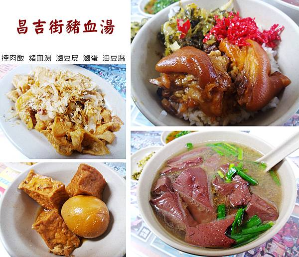 台北,昌吉街豬血湯,控肉飯、豬血湯、滷豆皮、滷蛋、油豆腐,95分!