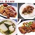 台北,壹等品 霸王豬腳,招牌蹄膀飯、中段腿節、油豆腐、滷蛋、三寶湯,85分。