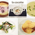 台北,la cocotte,假日早午餐,90分!