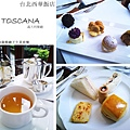台北,西華飯店,TOSCANA義大利餐廳,秋日沙龍精緻下午茶套餐,90分!