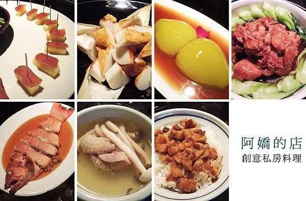 台北,阿嬌的店,私房創意料理,97分!
