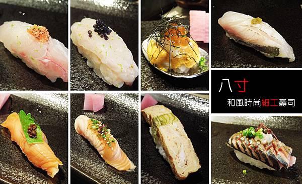 台南,八寸和風時尚細工壽司,創意握壽司套餐,95分!