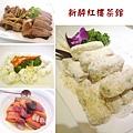 台北,新醉紅樓菜館,潮州滷鵝拼、清蒸發財石榴雞、南瓜腊味、反砂芋,85分。