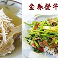 台北,金春發牛肉店(內湖店),綜合湯、咖哩牛肉燴飯,90分!