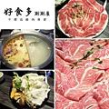 台北,好食多 平價高級肉涮涮鍋專賣店(雙城店),極黑和牛、安格斯無骨牛小排,95分!
