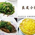 台北,良友小館,空心菜牛肉、紅燒吳郭魚、蝦仁蛋,85分。