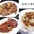台北,富霸王豬腳,腿扣、腿節、滷肉飯,90分!