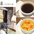 台北,湛盧 市府摩卡館,黃金印象、黃金糖片布蕾,95分!