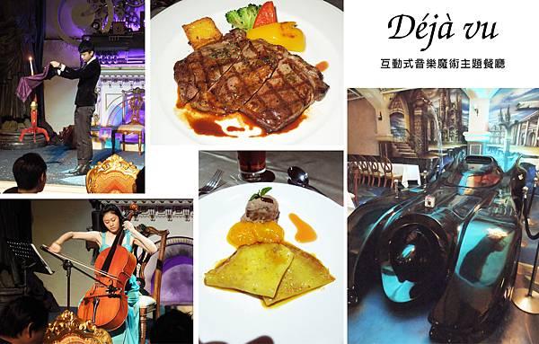 台北,Déjà vu 互動式音樂魔術主題餐廳,80分。