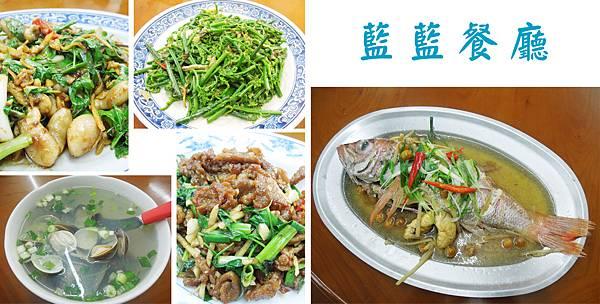 花蓮,秀林,藍藍餐廳,清蒸紅喉、炒田雞肚、炒過貓、炒山豬肉、蛤蜊湯,95分!
