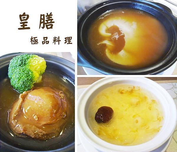 台北,皇膳 極品料理,皇膳麒麟餐,85分。