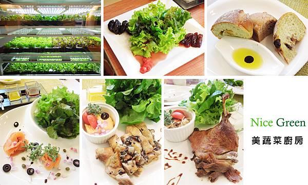 台北,Nice Green 美蔬菜廚房,紫蘇紅酒蘋果沙拉、手工麵包、冰花鮭魚綜合沙拉、松露蘑菇雞肉、法式油封鴨腿,85分。