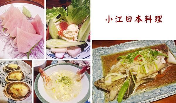 台北,小江日本料理,旗魚生魚片、海鮮沙拉、烤九孔、滑蛋明蝦、清蒸老鼠斑,90分!