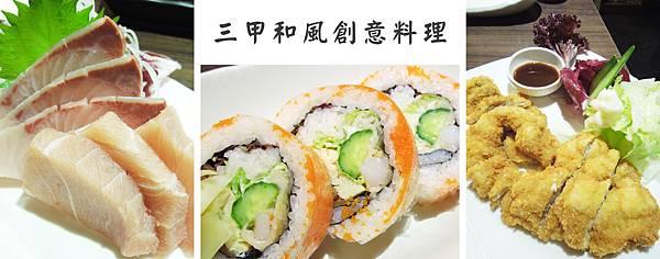 台北,三甲和風創意料理,生魚片、花壽司、炸豬排,80分。