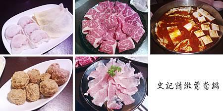 台北,史記精緻鴛鴦鍋,90分!