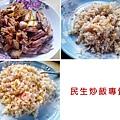 台北,民生炒飯專賣店,80分。