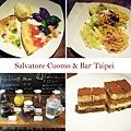 台北,Salvatore Cuomo & Bar Taipei,義大利料理吃到飽,85分。