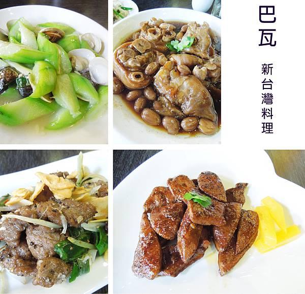 台中,巴瓦新台灣料理,85分。