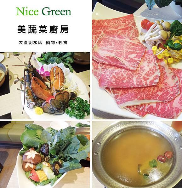 台北,Nice Green美蔬菜廚房 大直明水店,頂級極黑和牛、波士頓龍蝦,85分。