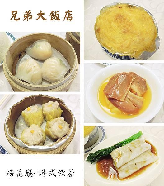 台北,兄弟大飯店,梅花聽,港式飲茶,90分!