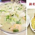 台北,新利大雅餐廳,福州菜,80分。
