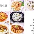 台北,東雅小廚,95分!