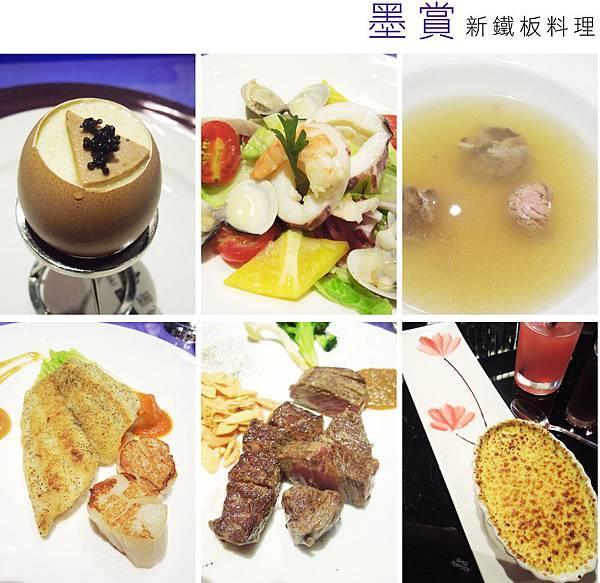台北,墨賞 新鐵板料理,85分。