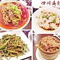 台北,四川吳抄手,成都水煮牛、乾煸四季豆、紅油抄手、粉蒸肥腸,85分。