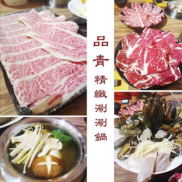 台北,品青精緻涮涮鍋,90分!