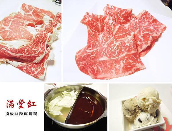 台北,滿堂紅 頂級麻辣鴛鴦鍋,90分!