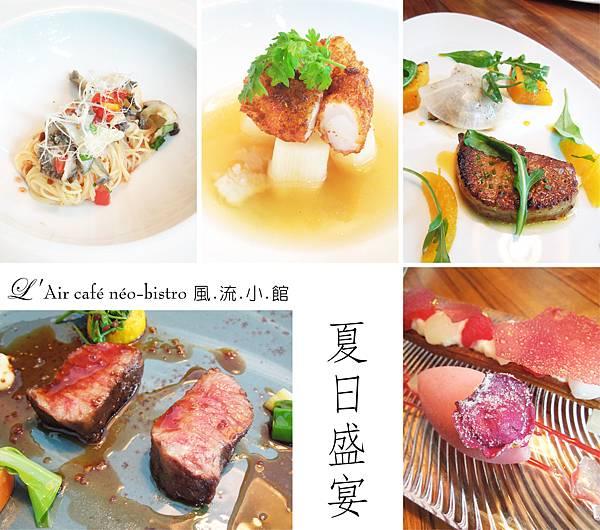 台北,風流小館 L'Air café néo-bistro,夏日盛宴,90分!