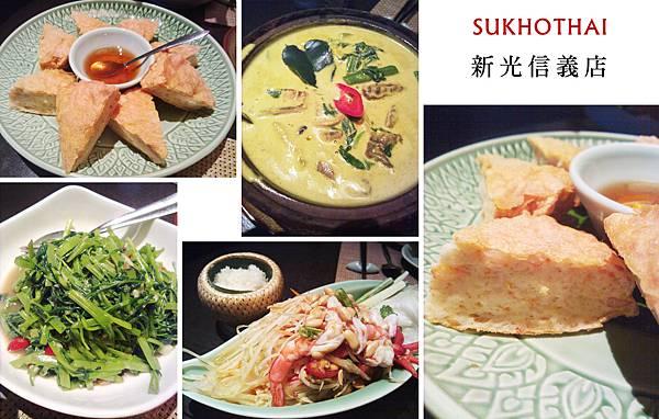 台北,SUKHOTHAI新光信義店,泰式料理,90分!