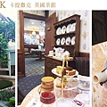 台北,卡提撒克 英國茶館 CUTTY SARK 行義路概念館,95分!