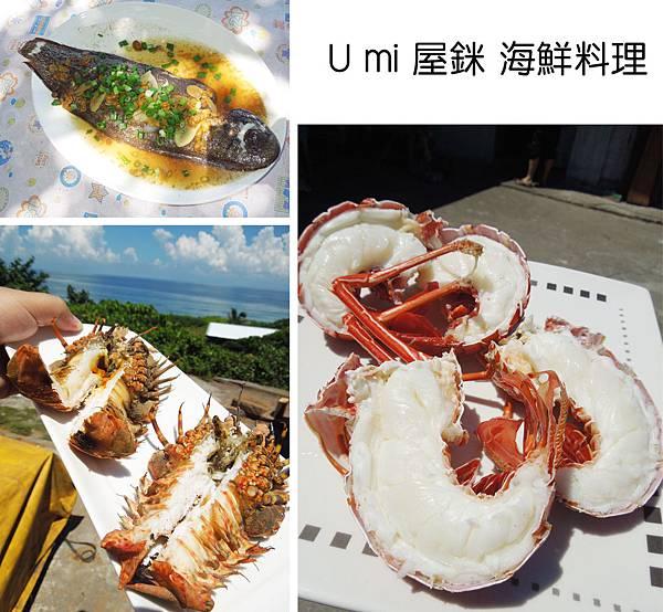 花蓮,鹽寮,U mi 屋銤 海鮮料理,85分!