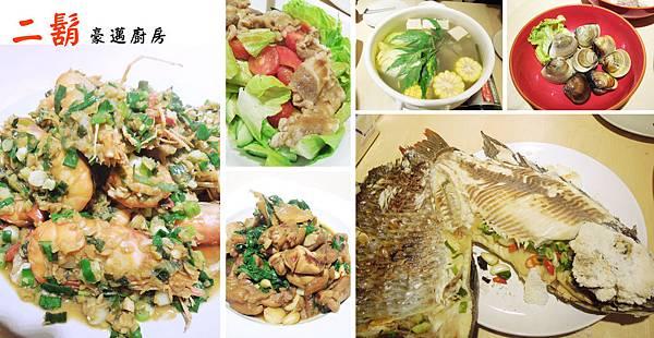 台北,二鬍豪邁廚房,90分!