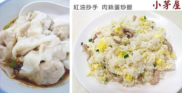 台北,小茅屋,紅油抄手、肉絲蛋炒飯,80分。