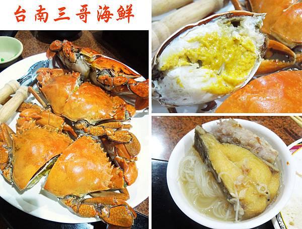 台北,台南三哥海鮮,處女蟳、白鯧米粉,90分!
