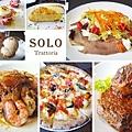 台北,Solo Trattoria,90分!