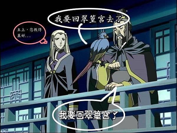 十二國惡搞B01-塙王篇