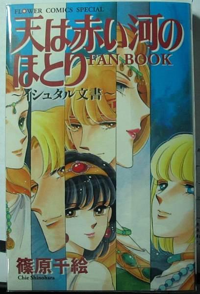 FAN BOOK封面