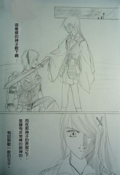 知望漫畫-黃粱夢p2